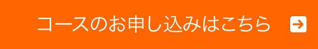 btn_お申し込み