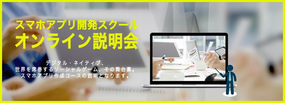 スクール オンライン説明会