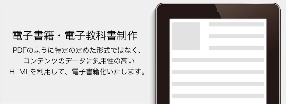 電子書籍・教科書電子書籍制作サービス