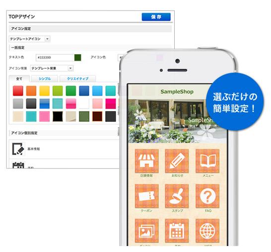 設定だけでオリジナルアプリが作れるデザインカスタマイズ