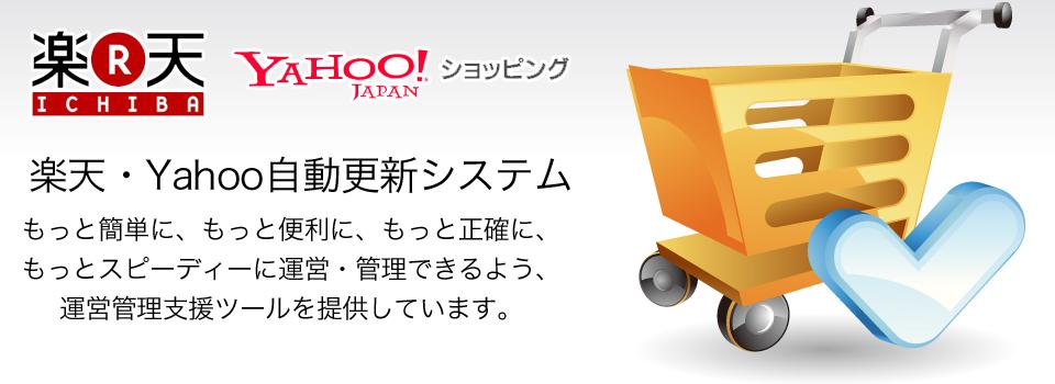 rakuten yahoo 楽天・Yahoo自動更新システム