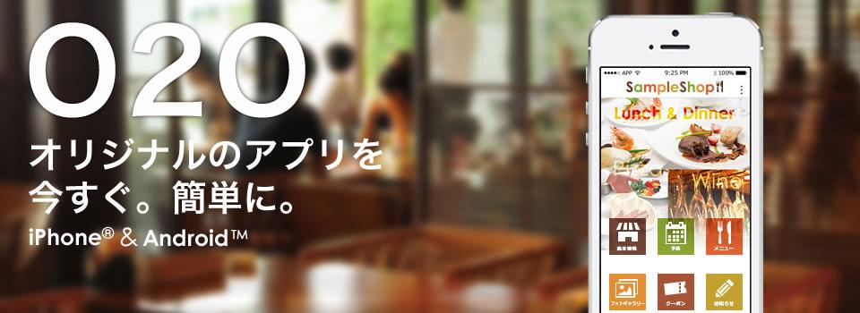 o2oオリジナルアプリを今すぐ。簡単に