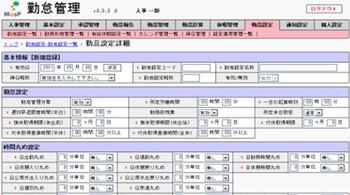 勤怠管理システム/タイムカードシステム