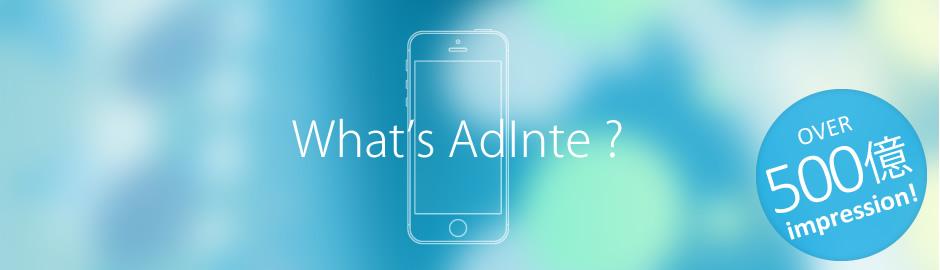 スマートフォン向けDSP(広告配信統合プラットフォーム)「AdInte」