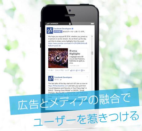 スマートフォン向けDSP(広告配信統合プラットフォーム)サービスを開始