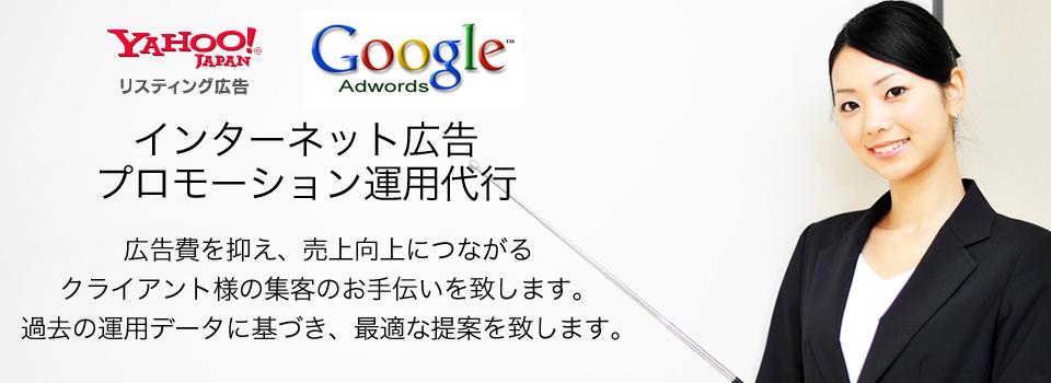 インターネット広告プロモーション運用代行