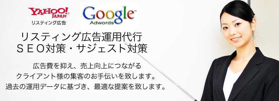 リスティング広告プロモーション・SEO