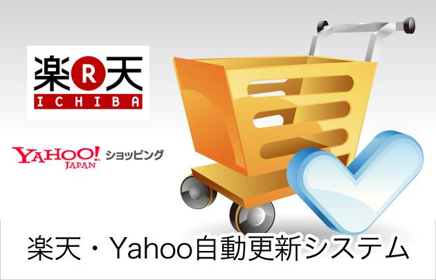 楽天・Yahoo自動更新システム提供のお知らせ