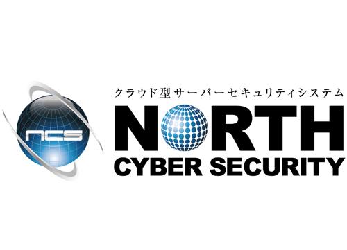 クラウド型サイバーセキュリティシステム(NCS)をリリースいたしました。