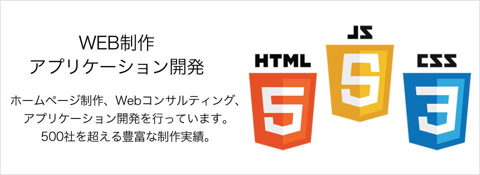 WEB制作、コンサルティング。ホームページ制作、WEBコンサルティング、システム開発を行っています。