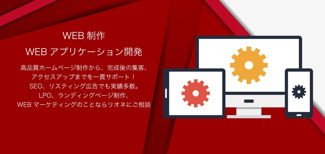 WEB制作・Webアプリケーション開発、コンサルティング高品質ホームページ制作から、完成後の集客、アクセスアップまでを一貫サポート!SEO、リスティング広告でも実績多数。LPO、ランディングページ制作、WEBマーケティングのことならRegareaにご相談